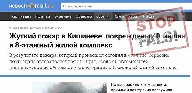 STOP FALS! Atenţie: site-urile cu ştiri false infectează spaţiul mediatic