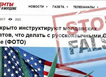 ФЕЙК: USAID отправило письмо депутату-демократу Сергею Сырбу