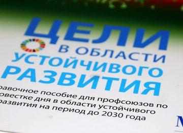 Rolul și locul sindicatelor în realizarea Obiectivelor de Dezvoltare Durabilă