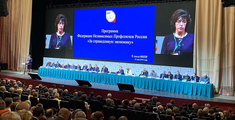 Петру Кирияк представлял CNSM на X Съезде Федерации независимых профсоюзов России